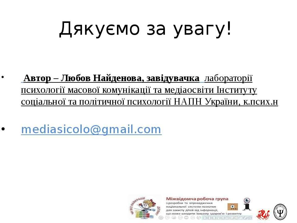 Дякуємо за увагу! Автор – Любов Найденова, завідувачка лабораторії психології...