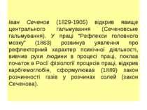 Іван Сеченов (1829-1905) відкрив явище центрального гальмування (Сеченовське ...