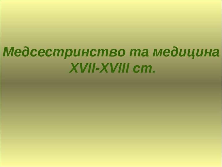 Медсестринство та медицина XVII-XVIII ст.