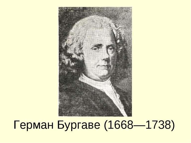 Герман Бургаве (1668—1738)