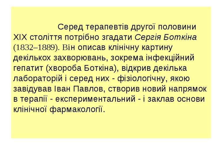 Серед терапевтів другої половини XIX століття потрібно згадати Сергія Боткіна...