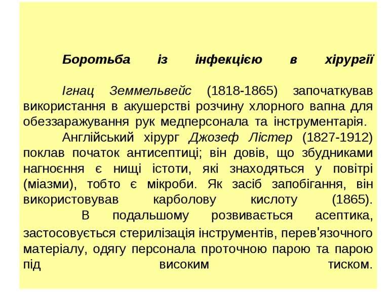 Боротьба із інфекцією в хірургії Ігнац Земмельвейс (1818-1865) започаткував в...