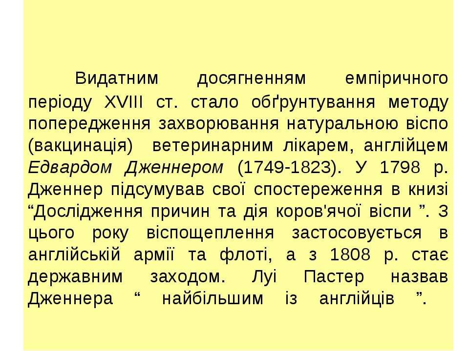Видатним досягненням емпіричного періоду XVIII ст. стало обґрунтування методу...