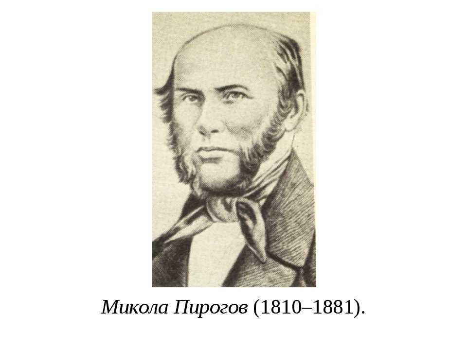 Микола Пирогов (1810–1881).
