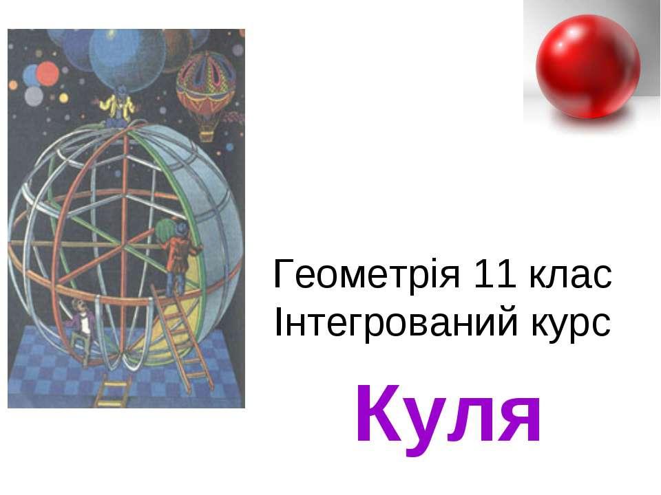 Куля Геометрія 11 клас Інтегрований курс