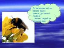 До запашних квіток багато бджіл летить, до вченої людини Багато людей за пора...