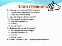 Дитинство і юність Лесі Українки. Громадсько-політична діяльність. Творчість ...