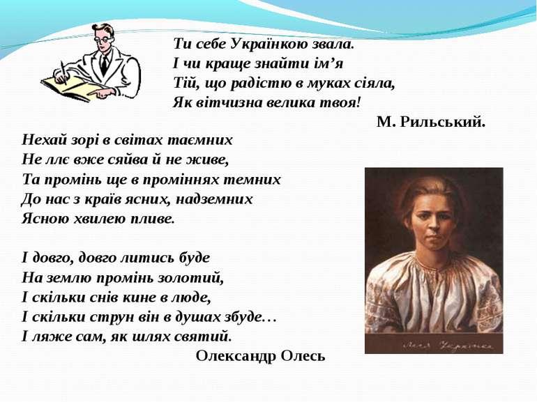 Ти себе Українкою звала. І чи краще знайти ім'я Тій, що радістю в муках сіяла...