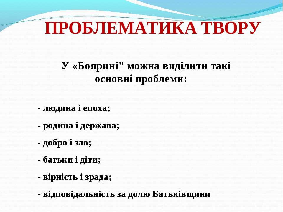 """ПРОБЛЕМАТИКА ТВОРУ  У «Боярині"""" можна виділити такі основні проблеми: - л..."""