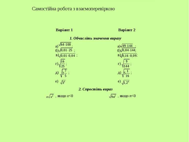 Тема. Властивості арифметичного кореня n-го степеня Самостійна робота з взаєм...