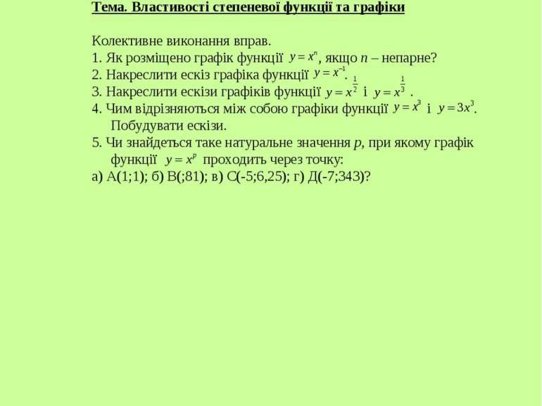 Тема. Властивості степеневої функції та графіки Колективне виконання вправ. 1...