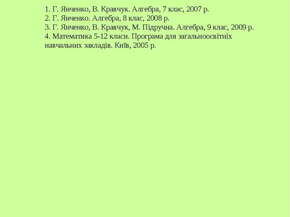 Література 1. Г. Янченко, В. Кравчук. Алгебра, 7 клас, 2007 р. 2. Г. Янченко....