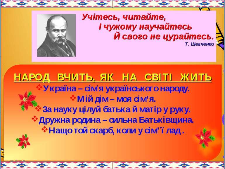 НАРОД ВЧИТЬ, ЯК НА СВІТІ ЖИТЬ Україна – сім'я українського народу. Мій дім – ...