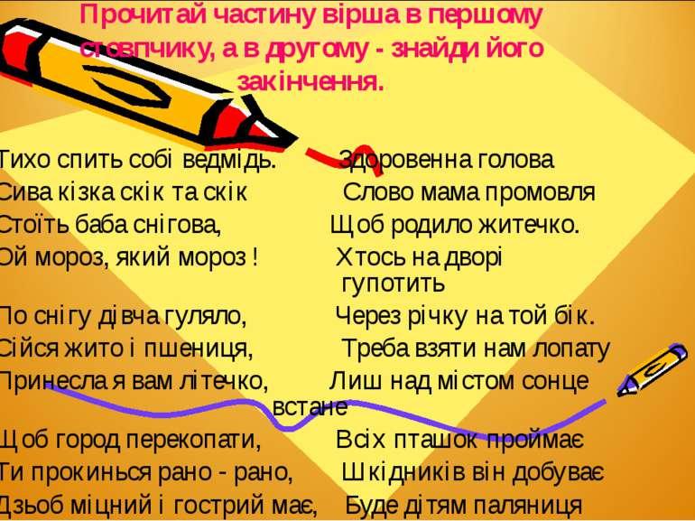 Прочитай частину вірша в першому стовпчику, а в другому - знайди його закінче...