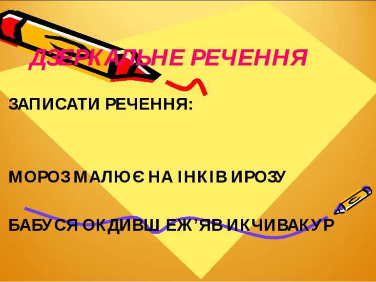ДЗЕРКАЛЬНЕ РЕЧЕННЯ ЗАПИСАТИ РЕЧЕННЯ: МОРОЗ МАЛЮЄ НА ІНКІВ ИРОЗУ БАБУСЯ ОКДИВШ...