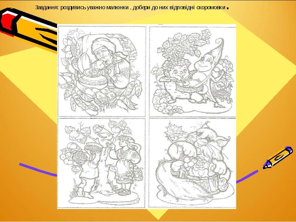 Завдання: роздивись уважно малюнки , добери до них відповідні скоромовки.