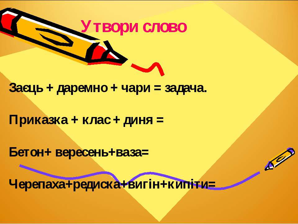 Утвори слово Заєць + даремно + чари = задача. Приказка + клас + диня = Бетон+...