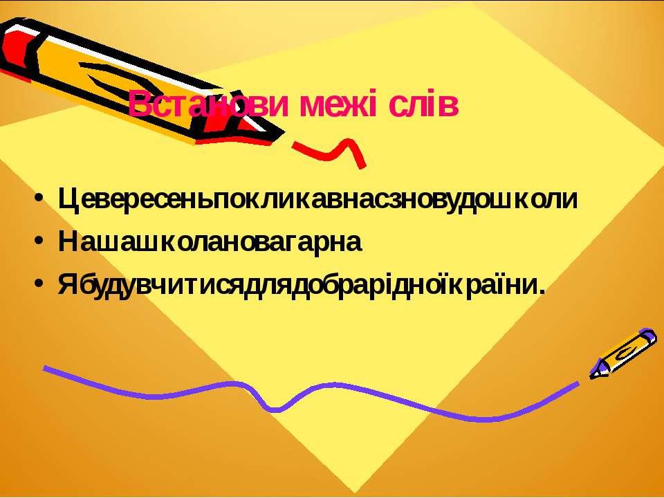 Встанови межі слів Цевересеньпокликавнасзновудошколи Нашашколановагарна Ябуду...