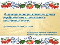 Розвивальні творчі вправи на уроках української мови та читання в початкових ...