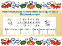 Розв'яжи приклади множенням та розшифруй слова. Прочитай речення. 8