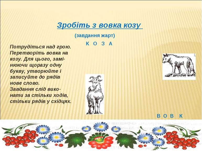 Зробіть з вовка козу (завдання жарт) Потрудіться над грою. Перетворіть вовка ...