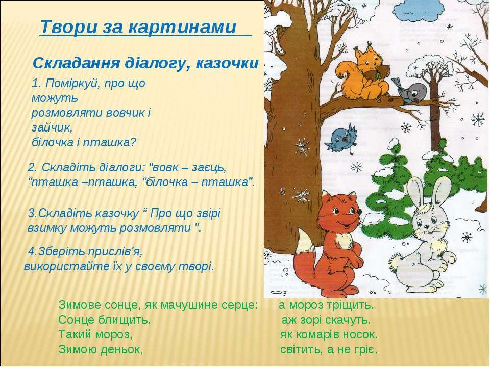 Твори за картинами Складання діалогу, казочки 1. Поміркуй, про що можуть розм...