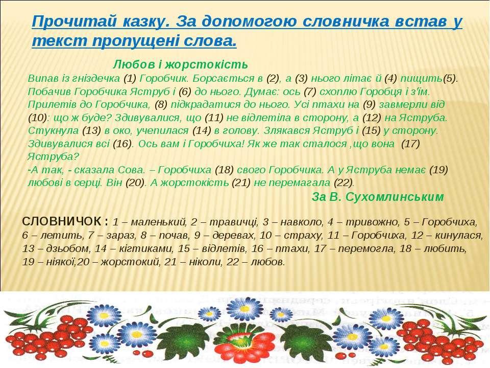 Прочитай казку. За допомогою словничка встав у текст пропущені слова. Любов і...