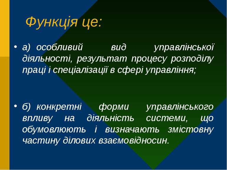 Функція це: а) особливий вид управлінської діяльності, результат процесу розп...