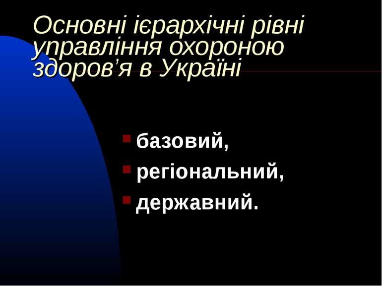 Основні ієрархічні рівні управління охороною здоров'я в Україні базовий, регі...