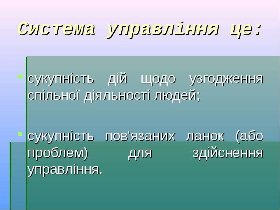 Система управління це: сукупність дій щодо узгодження спільної діяльності люд...