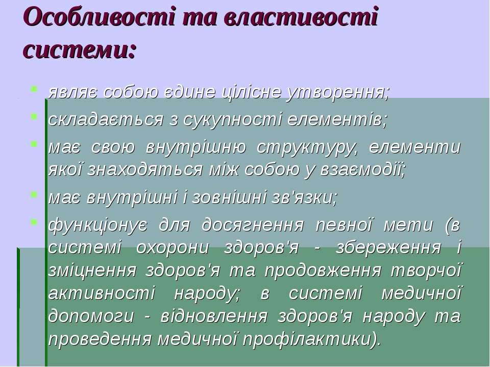Особливості та властивості системи: являє собою єдине цілісне утворення; скла...