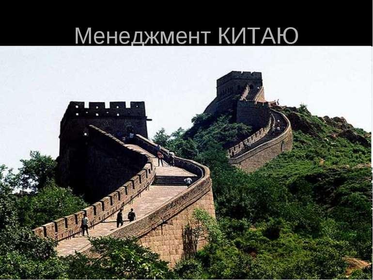 Менеджмент КИТАЮ