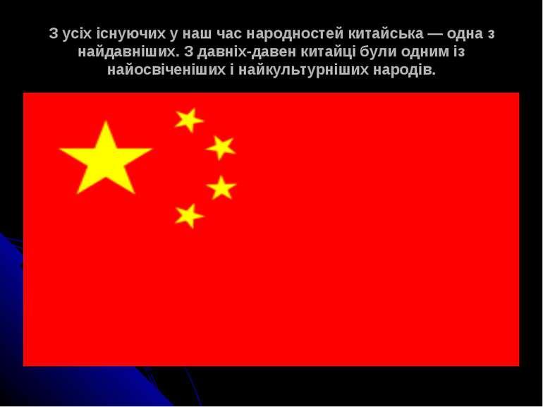 З усіх існуючих у наш час народностей китайська — одна з найдавніших. З давні...