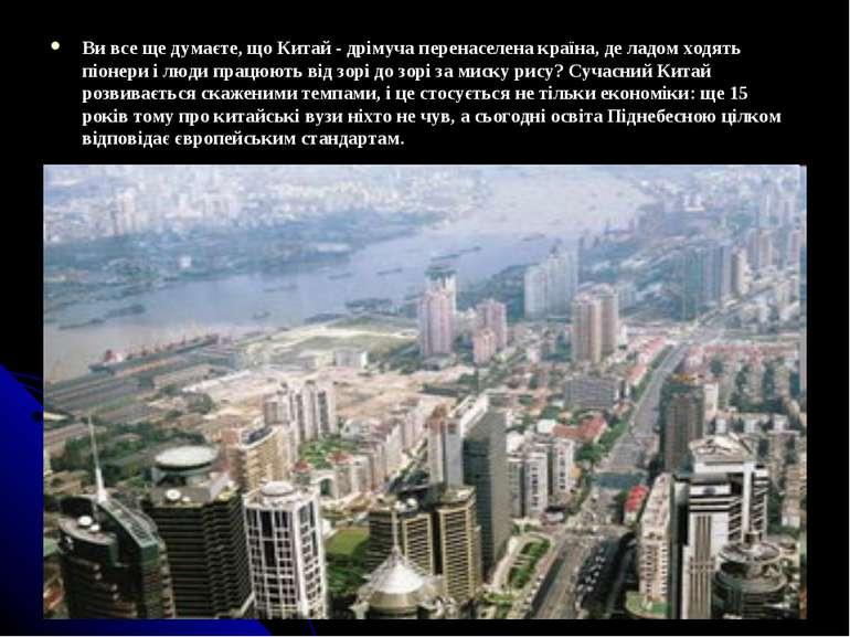 Ви все ще думаєте, що Китай - дрімуча перенаселена країна, де ладом ходять пі...