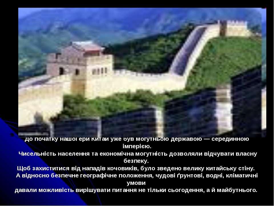 До початку нашої ери Китай уже був могутньою державою — серединною імперією. ...