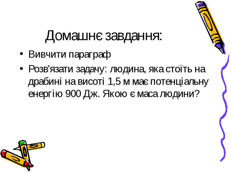 Домашнє завдання: Вивчити параграф Розв'язати задачу: людина, яка стоїть на д...