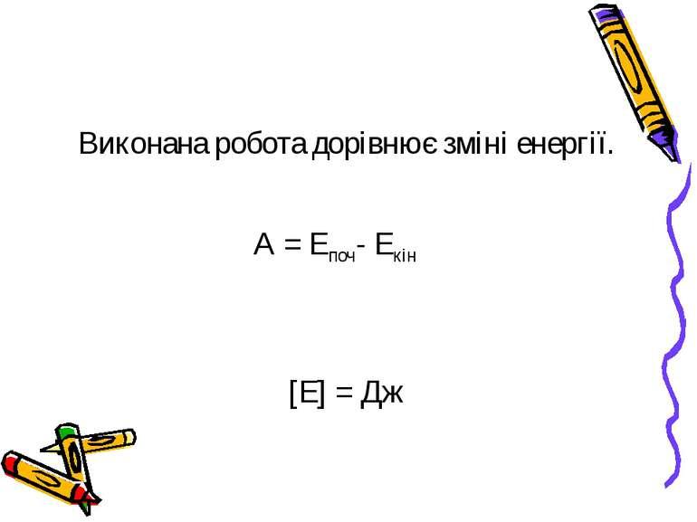 Виконана робота дорівнює зміні енергії. А = Епоч- Екін [Е] = Дж