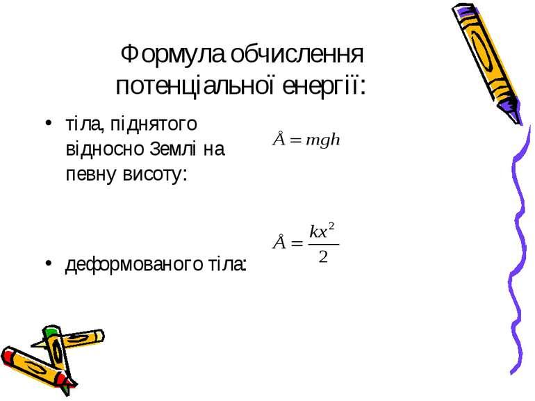 Формула обчислення потенціальної енергії: тіла, піднятого відносно Землі на п...