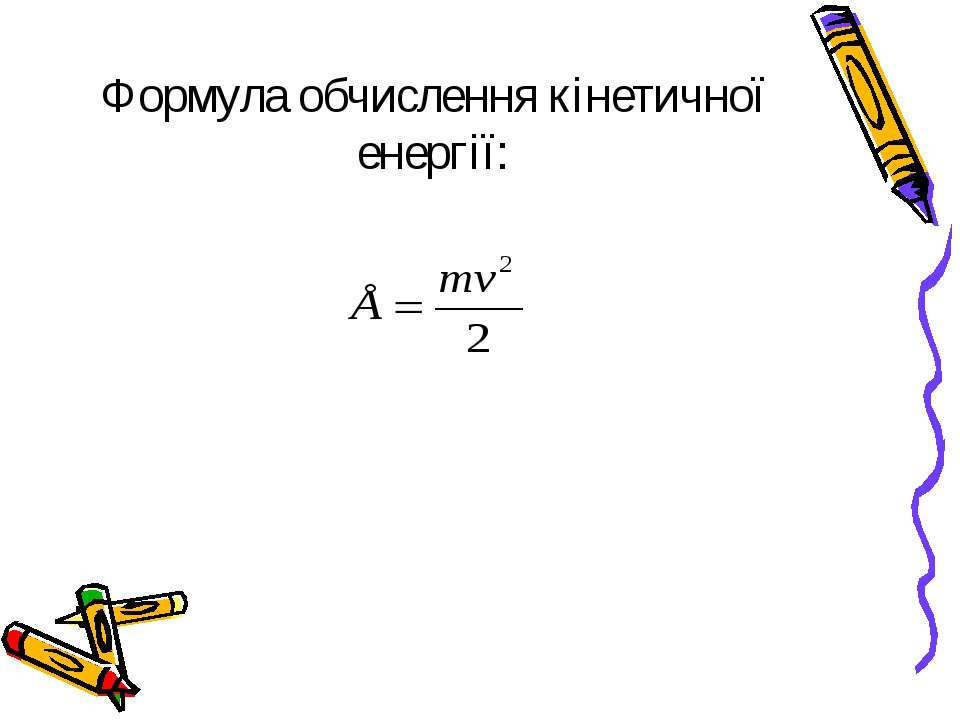 Формула обчислення кінетичної енергії:
