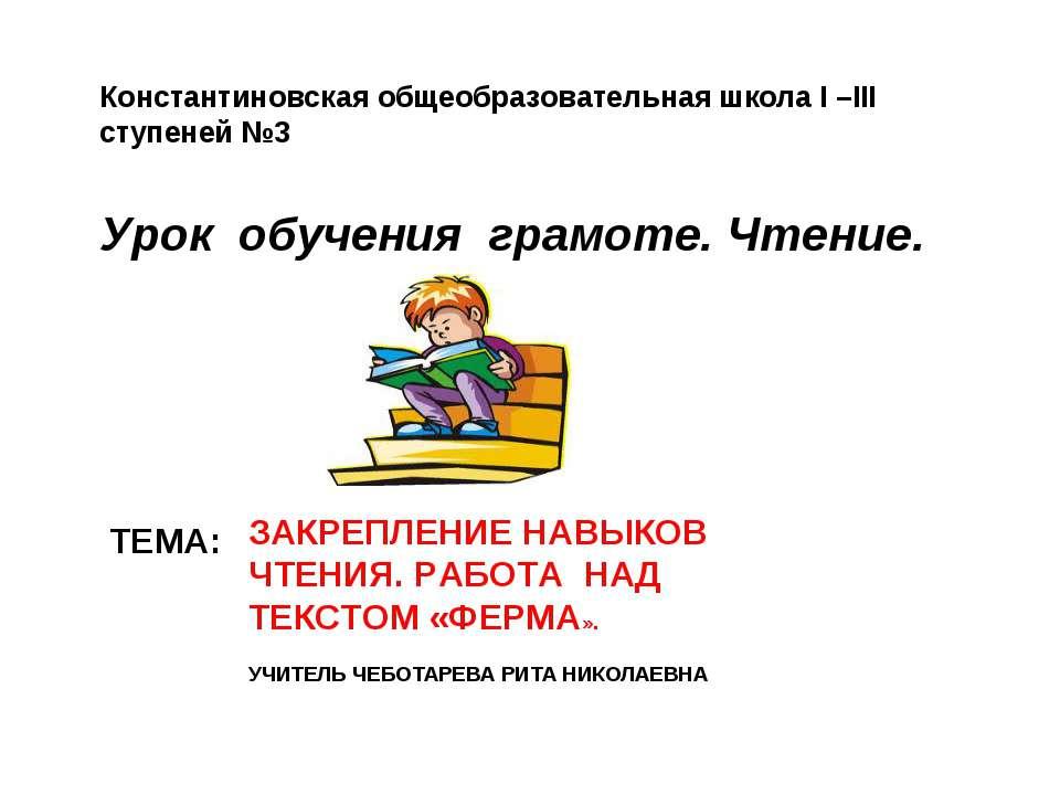 ТЕМА: Константиновская общеобразовательная школа І –ІІІ ступеней №3 Урок обуч...