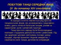ПОБУТОВІ ТАНЦІ СЕРЕДНІХ ВІКІВ (V до початку ХІV століття) B середні століття ...