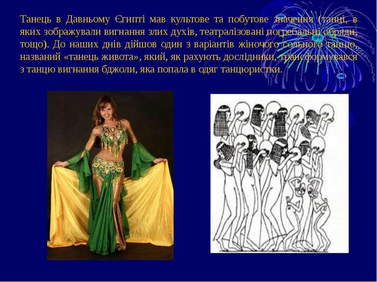 Танець в Давньому Єгипті мав культове та побутове значення (танці, в яких зоб...