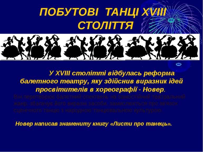 ПОБУТОВІ ТАНЦІ XVIII СТОЛІТТЯ У XVIII столітті відбулась реформа балетного те...