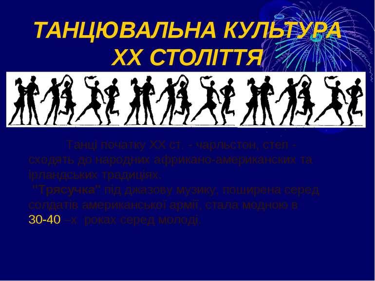 ТАНЦЮВАЛЬНА КУЛЬТУРА ХХ СТОЛІТТЯ Танці початку XX ст. - чарльстон, степ - схо...