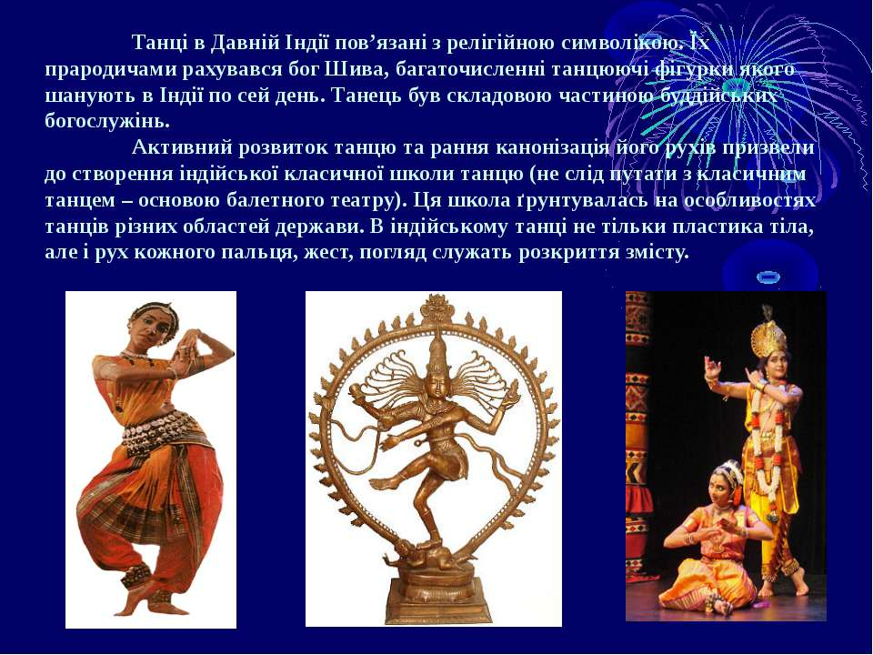 Танці в Давній Індії пов'язані з релігійною символікою. Їх прародичами рахува...