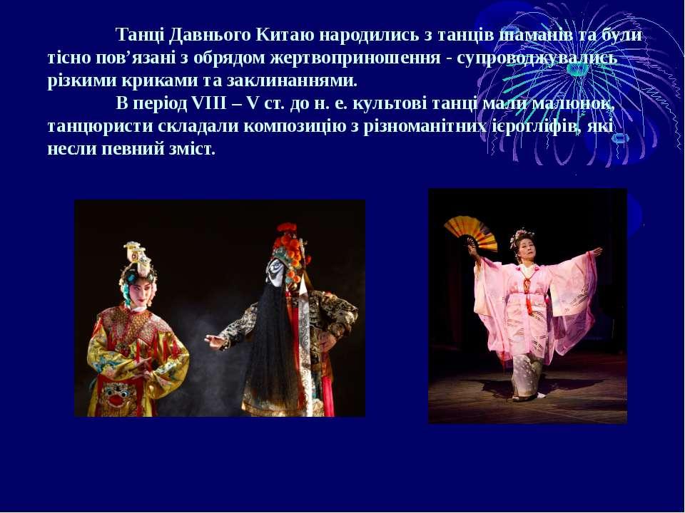 Танці Давнього Китаю народились з танців шаманів та були тісно пов'язані з об...