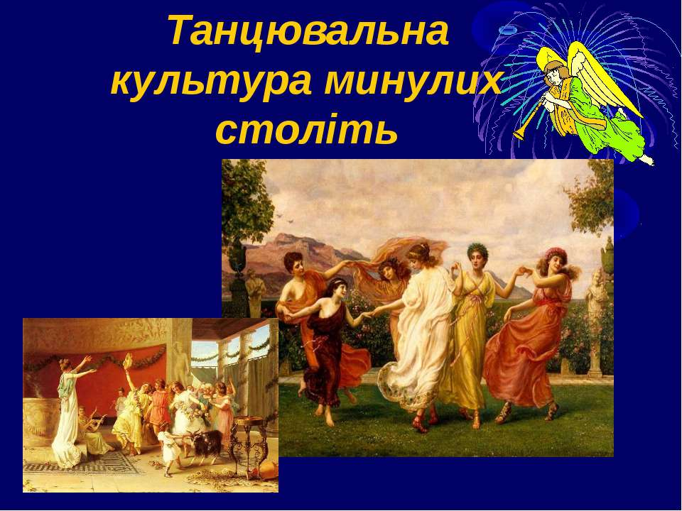 Танцювальна культура минулих століть