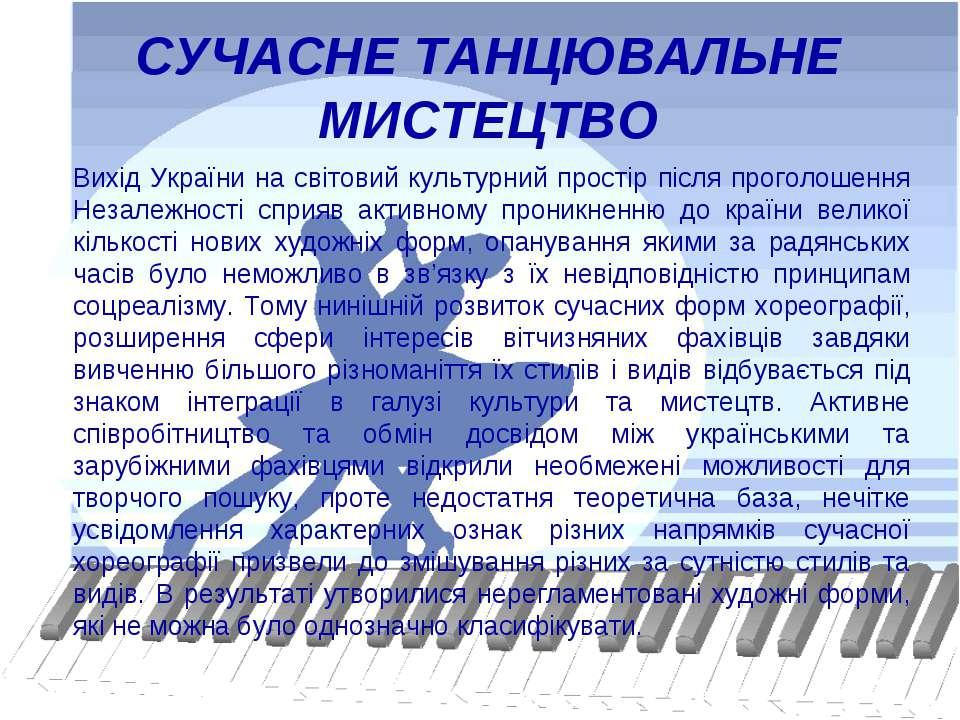 Вихід України на світовий культурний простір після проголошення Незалежності ...