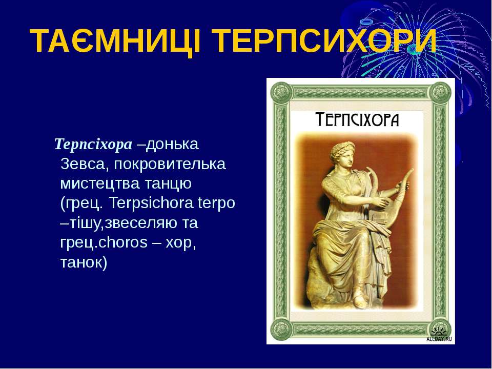 Терпсіхора –донька Зевса, покровителька мистецтва танцю (грец. Terpsichora te...