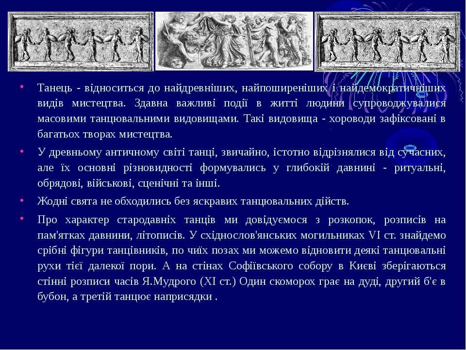 Танець - відноситься до найдревніших, найпоширеніших і найдемократичніших вид...